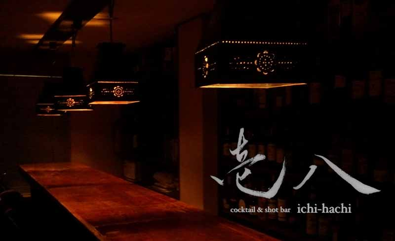 cocktail & shot bar �딪 [ichi-hachi]